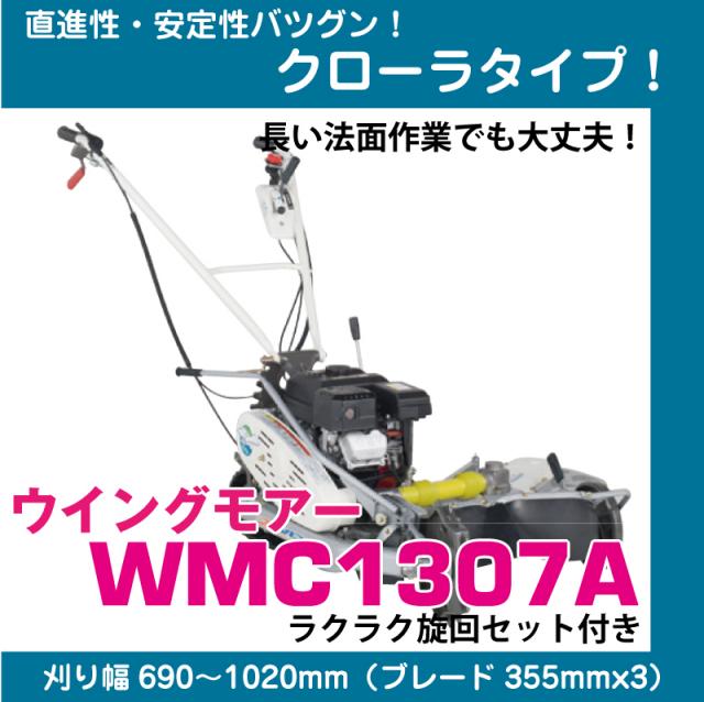 ウイングモアーWMC1307A