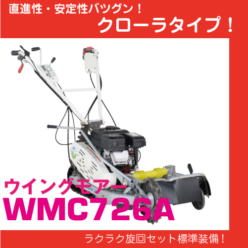 ウイングモアーWMC726A