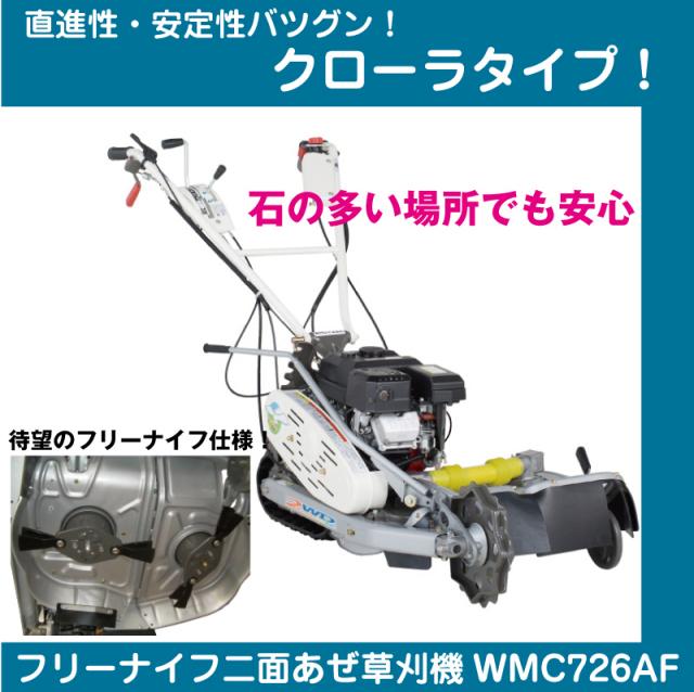 ウイングモアーWMC726AF
