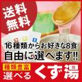 【送料無料】  選べる葛湯[8袋]  1セット 【DM便】