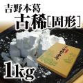 吉野本葛 古稀(こき)[固形] 1kg