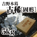 吉野本葛 古稀(こき)[固形]   5kg