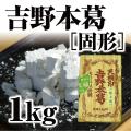 吉野本葛[固形] 1kg