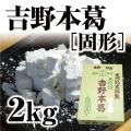 吉野本葛[固形] 2kg
