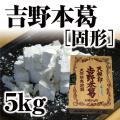 吉野本葛[固形] 5kg