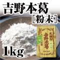 吉野本葛[粉末] 1kg