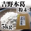 吉野本葛[粉末] 5kg