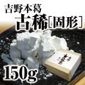 吉野本葛[固形]  古稀(こき) 150g