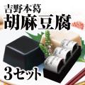 胡麻豆腐[3セット入]  1箱