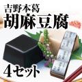 胡麻豆腐[4セット入]  1箱