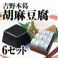 胡麻豆腐 [6セット入]  1箱