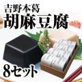 胡麻豆腐[8セット入]  1箱