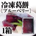 【冷凍便】 冷凍葛餅[ブルーベリー] 1箱
