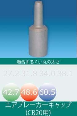 エアブレーカー用キャップ(CB-20用)