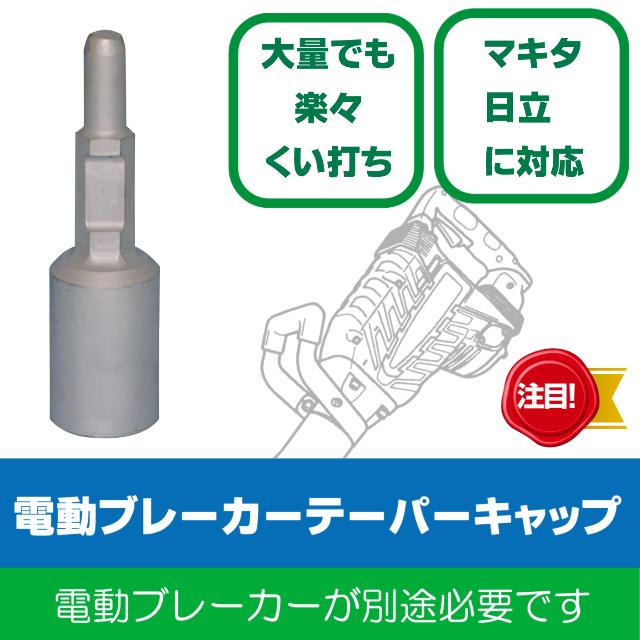 電動ブレーカーテーパーキャップ(42.7/48.6/60.5)