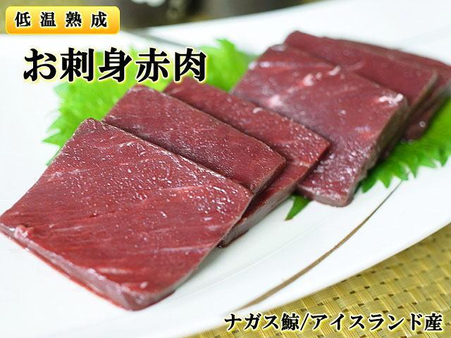 【熟成】ナガス鯨の赤肉(2級)約200g【無添加】(3912)
