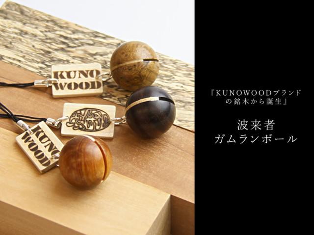 『KUNOWOODブランドの銘木から誕生』 波来者ガムランボール