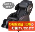 【フジ医療器マッサージチェア】AS-680 BB ブラウン×ブラック【リラックスマスター/新品・メーカー1年保証付】