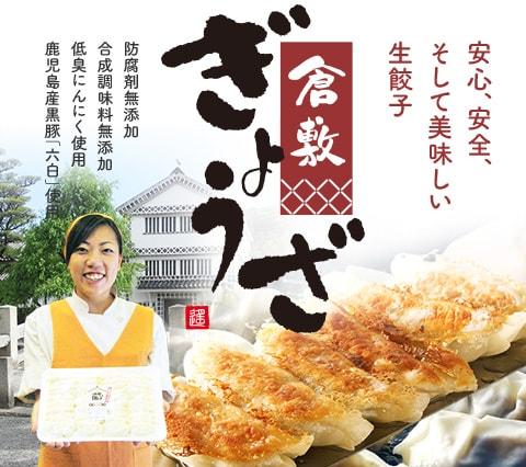 安心・安全で美味しい生餃子通販「倉敷ぎょうざ」