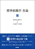 標準組織学 各論 (第5版)