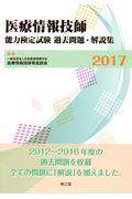 医療情報技師能力検定試験 過去問題・解説集 2017