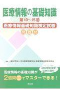 医療情報の基礎知識 第10〜15回医療情報基礎知識検定試験問題付