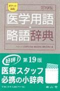 ポケット英和医学用語・略語辞典 改訂19版