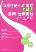 ���������ɾ�(TMA)�����ǡ����ż����ޥ˥奢��