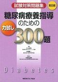 試験対策問題集 糖尿病療養指導のための力試し300題 第8版