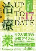 治療薬UP-TO-DATE 2017 ポケット判