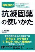CIRCULATION Up-to-Date Books 17 超実践的! 抗凝固薬の使いかた