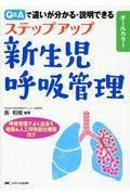 ステップアップ新生児呼吸管理