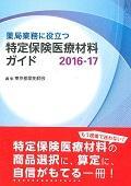 薬局業務に役立つ特定保険医療材料ガイド2016-17