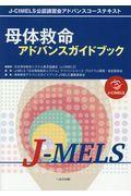 母体救命アドバンスガイドブック J-MELS