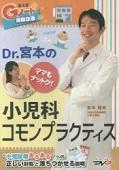 """Dr.宮本のママもナットク!小児科コモンプラクティス """"小児診療あるある""""への正しい対処と落ちつかせる説明"""