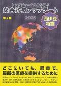 トップジャーナルから学ぶ 総合診療アップデート 第2版