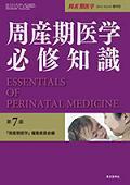 周産期医学 2011年41巻増刊号 周産期医学必修知識 第7版