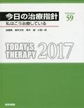 今日の治療指針 2017 デスク判