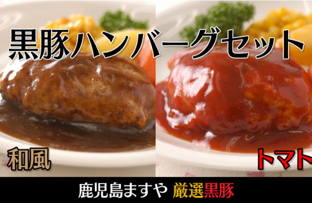 黒豚ハンバーグ 1個入150g/T-02・T-03