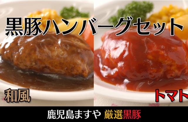 鹿児島黒豚無添加ハンバーグ
