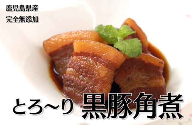 完全無添加の鹿児島黒豚の角煮