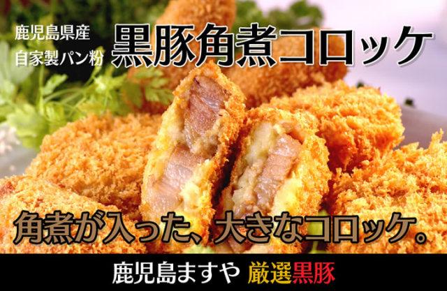 黒豚角煮コロッケ