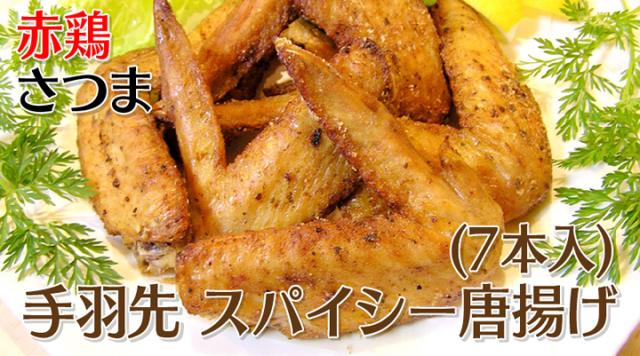 赤鶏 手羽先スパイシー唐揚げ 7本入り/T-27