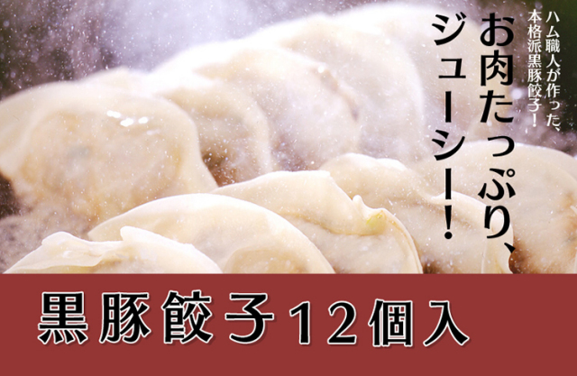 黒豚生餃子12個入/MG-1