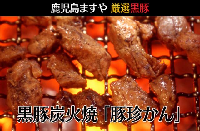 黒豚炭火焼(豚珍かん)/MK-YB04