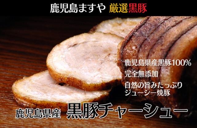 黒豚 チャーシュー/MK-YB05