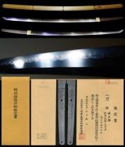 源清麿高弟在銘『源正雄』『元治元年三月日』特別保存刀剣
