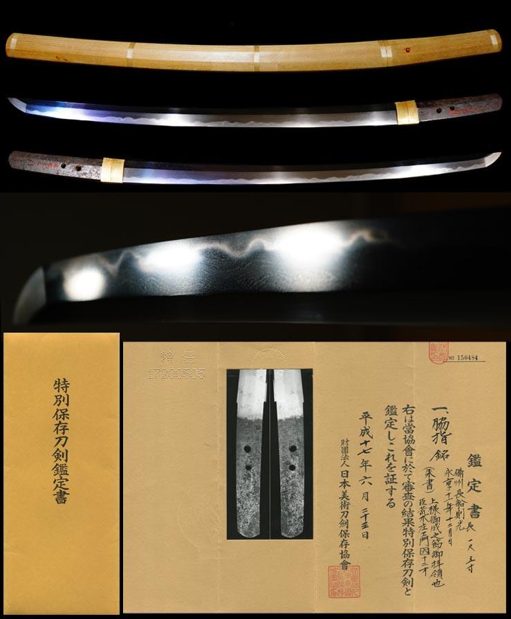 徳川将軍御拝領の名刀『備州長船則光上様御成之節御拝領也』特別保存刀剣