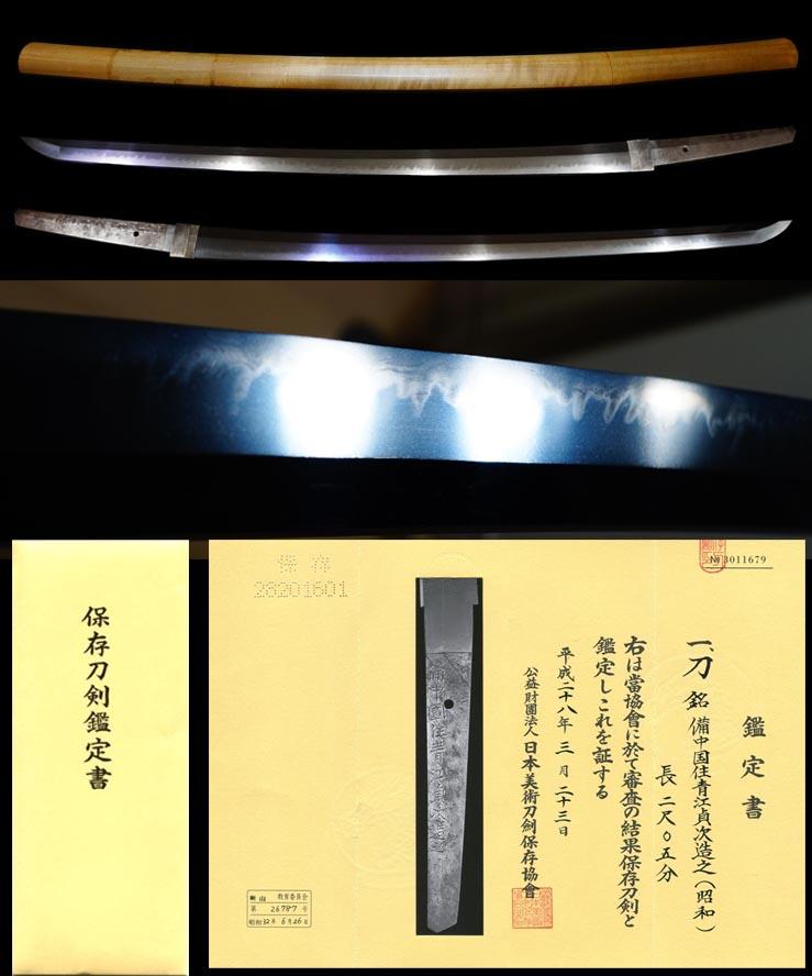 古青江貞次の名跡を名乗る『備中國住青江貞次造之』保存刀剣