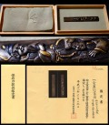 岩間派の祖二十四孝剡子図小柄『銘行年六十五政盧』保存刀装具鑑定書